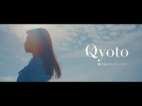 Qyoto 『君に伝えたストーリー』MUSIC VIDEO (Short Ver.)