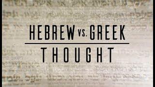 Hebrew vs. Greek Thought