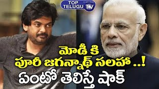 Puri Jagannadh Advice To PM Modi..