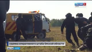В Омской области прошли антитеррористические учения