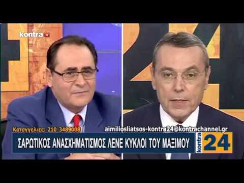 Γεώργιος Κουτουλάκης/«Kontra 24» / 24-10-2016