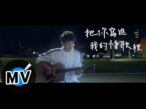 曾靜玟 Jing Wen Tseng - 把你寫進我的情歌裡 A Song For You(官方版MV)