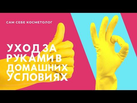 Уход за руками в домашних условиях после антисептиков и моющих средств photo