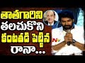 Rana Gets Emotional Speaking about Ramanaidu : Nene Raju ..