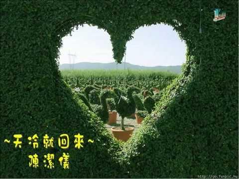 天冷就回來~陳潔儀...(Chinese song)....