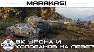 8к урона и Колобанов на этом танке? такое возможно только тут..