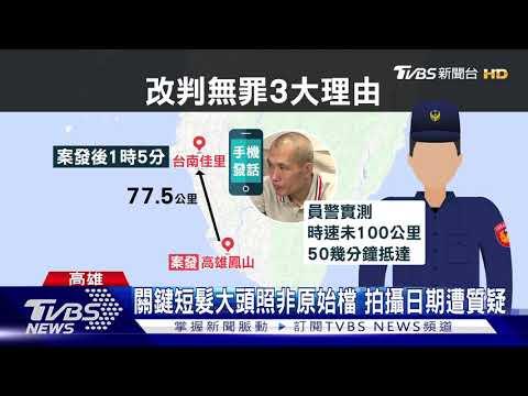 林金貴關鍵大頭照 讓判決逆轉再逆轉|TVBS新聞