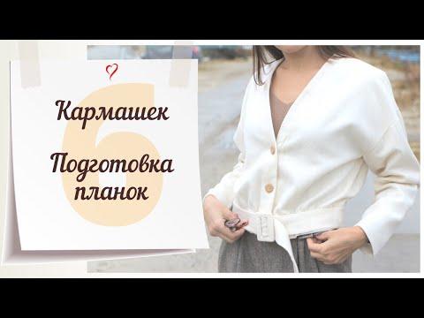 6 Серия/Кармашек и ПОДГОТОВКА ПЛАНОК/Жакет BURDA 9/2019