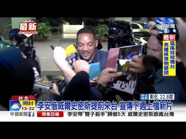 李安回台灣了! 威爾史密斯熱情比YA展親民