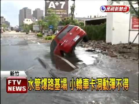竹北水管爆裂 新埔鎮停水半天-民視新聞