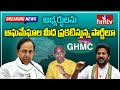 హడావుడి చేస్తున్న పార్టీలు | GHMC Elections Nominations Hungama | hmtv