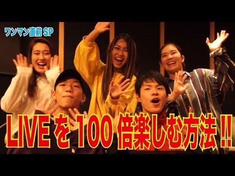 【Road to 12.21】振り付け&声出しレクチャー♡Meik LIVEを100倍楽しむためのにはコレを覚えろっ!!