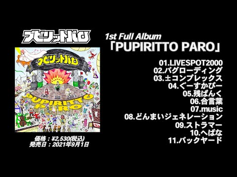 【Trailer】1st Full Album「PUPIRITTO PARO」2021年9月1日(水)リリース!