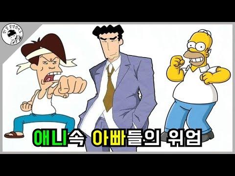 애니속 아빠들의 놀라운 스펙! / '엄근진' 모아요