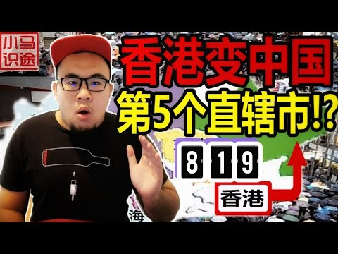 818游行香港成中国第5个直辖市?30万人变300万!? (小马识途612期)