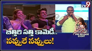 Bithiri Sathi hilarious speech at Sita pre-release event..