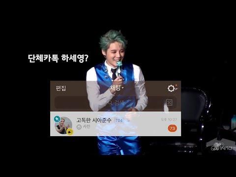 웬만한 예능보다 재밌는 시아준수 콘서트 토크