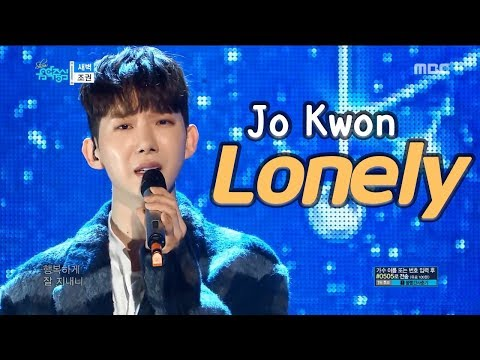 [HOT] JO KWON - Lonely, 조권 - 새벽 Show Music core 20180120