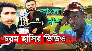 Bangladesh vs West Indies 2019 After Tri Nation Final Dubbing Mashrafe, Holder, Soumya Sarkar