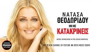 Νατάσα Θεοδωρίδου - Μη Με Κατακρίνεις / Natasa Theodoridou - Mi Me Katakrineis / Official Releases
