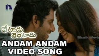 Vetadu Ventadu Movie Video Songs - Andam Andam Song - Vishal, Trisha