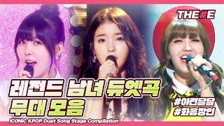 ♥아련달달♥ 남녀 듀엣 인기곡 무대 모음 ㅣ ICONIC KPOP Duet Song Stage Compilation