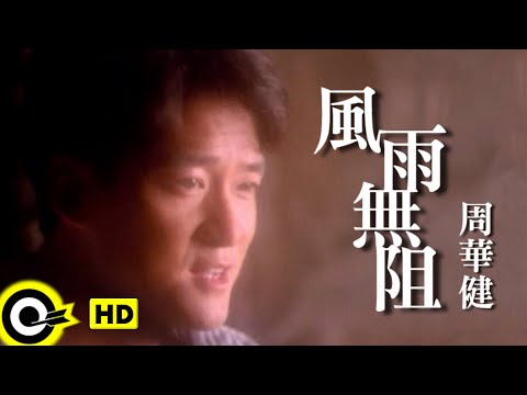 周華健 Wakin Chau【風雨無阻 Noting will stop me from loving you】Official Music Video