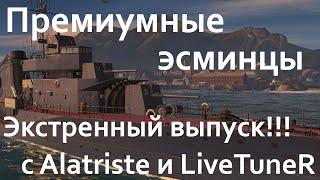 Стрим. Экстренный выпуск! Гремящий и Sims с Alatriste и LiveTuner