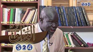 السودان والأفريقانية - الوراق     -