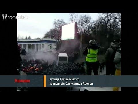 Штурм Грушевського, вибухають димові шашки