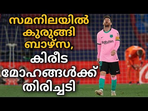 സമനില: ബാഴ്സ,കിരീട മോഹങ്ങൾക്ക് തിരിച്ചടി | Levante vs Fc Barcelona