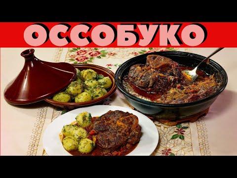 Шедевр из самых дешевых говяжьих голяшек - Оссобуко - мясо в соусе по итальянскому рецепту. Сталик!
