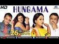 Hungama (HD) | Hindi Movies 2016 Full Movie | Akshaye Khanna Movies | Bollywood Comedy Movies