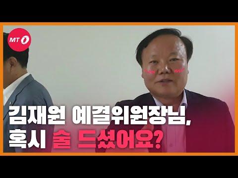 김재원 예결위원장, 7조원 추경예산안 음주심사