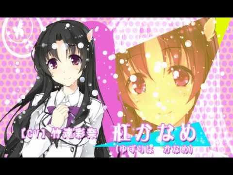 人気声優陣が出演する学園恋愛シミュレーションゲーム「私がお世話してあげる!」のiOS版がついに配信!