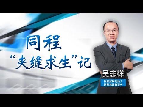 """《中国经营者》 吴志祥:同程""""夹缝求生""""记"""