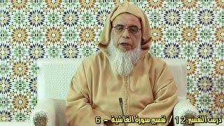 درس التفسير /12/ تفسير سورة الغاشية - 6