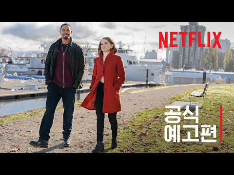 Love, Guaranteed | Official Trailer | Netflix