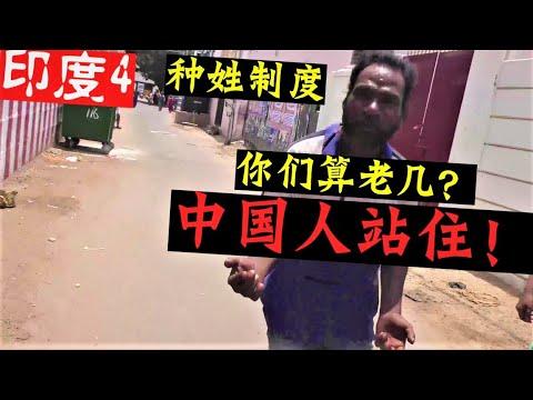 中国人在印度排第几?种姓制度!奇行夫妻在印度街头,被权贵婆罗门拉住,竟然被围观!