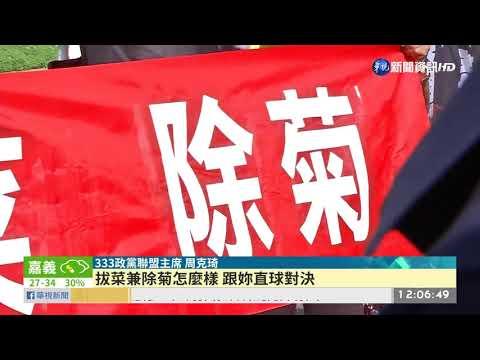 抗議陳菊就任監察院長 警民爆衝突 | 華視新聞 20200801