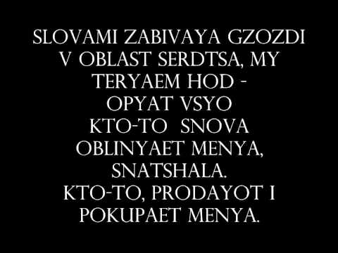 The Slot - Net Romanized lyrics/Слот - Нет текст