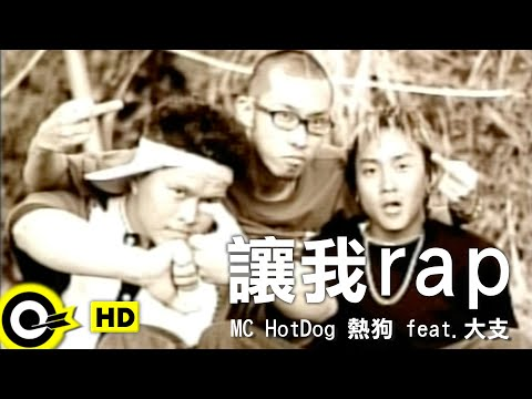 MC HotDog 熱狗【讓我rap】Official Music Video