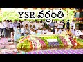 CM Jagan-YS Sharmila: ఒకే వేదికపై జగన్-షర్మిల.. అనుమానాలు పెంచిన వైఎస్ఆర్ వర్ధంతి I News18 Telugu