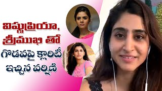 Varshini gives clarity over differences with anchor Vishnu..