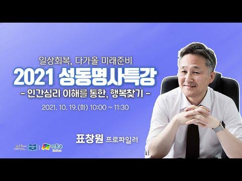 """[성동구청] 일상회복, 다가올 미래준비! 2021 성동명사특강 """"표창원 프로파일러"""" 이미지"""