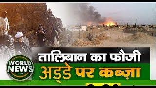 तालिबान का फौजी अड्डे पर कब्जा | World News Live Bulletin | 14 - Aug - 2018