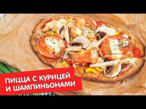 Пицца с курицей и шампиньонами | Без глютена