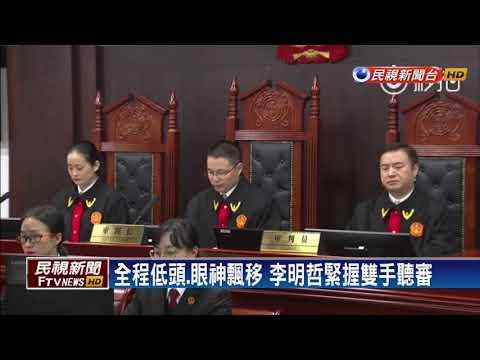 李明哲案宣判!中國控顛覆國家政權 判5年徒刑-民視新聞
