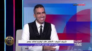 شريف أشرف : حلقة مع الكابتن احمد شوبير كانت احد اسباب ...