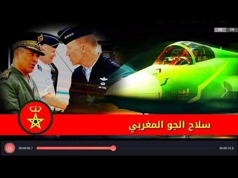 سلاح القوات المسلحة الملكية الذي أرعب إسبانيا والجزائر